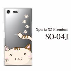 スマホケース Xperia XZ Premium SO-04J エクスペリア カバー ハード/エクスペリア/ケース/docomo/クリア ラブリーピッグ ブタ 豚