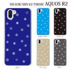 スマホケース aquos r2 ケース 706sh ケース アクオス スマホカバー  ブランド 携帯ケース スノウクリスタル 雪の結晶 TYPE2