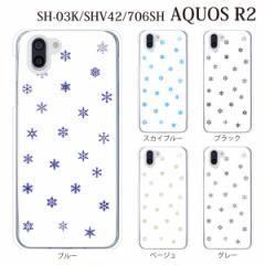 スマホケース aquos r2 ケース 706sh ケース アクオス スマホカバー  ブランド 携帯ケース スノウクリスタル 雪の結晶 TYPE3