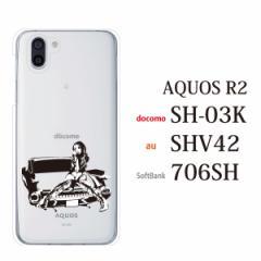 スマホケース aquos r2 ケース 706sh ケース アクオス スマホカバー  ブランド 携帯ケース アメ車ガールクリア
