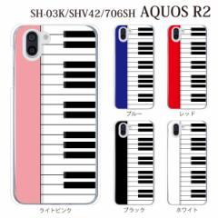スマホケース aquos r2 ケース 706sh ケース アクオス スマホカバー  ブランド 携帯ケース ピアノ 鍵盤