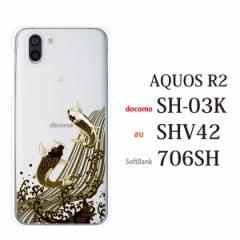 スマホケース aquos r2 ケース 706sh ケース アクオス スマホカバー  ブランド 携帯ケース 黄金の昇鯉