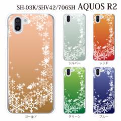 スマホケース aquos r2 ケース 706sh ケース アクオス スマホカバー  ブランド 携帯ケース スノウワールド カラー