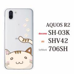 スマホケース aquos r2 ケース 706sh ケース アクオス スマホカバー  ブランド 携帯ケース かわいい 猫 顔ちかシリーズ