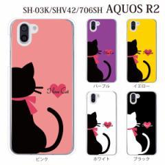 スマホケース aquos r2 ケース 706sh ケース アクオス スマホカバー  ブランド 携帯ケース I love cat ネコ カラー 猫