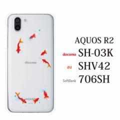 スマホケース aquos r2 ケース 706sh ケース アクオス スマホカバー  ブランド 携帯ケース 金魚 夏 きんぎょ(クリア)