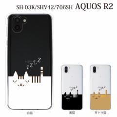 スマホケース aquos r2 ケース 706sh ケース アクオス スマホカバー  ブランド 携帯ケース ねこ ネコ 居眠り 猫 スマートキャッ