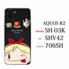 スマホケース aquos r2 ケース 706sh ケース アクオス スマホカバー  ブランド 携帯ケース 不思議の国のアリス お茶会 顔ちかシ