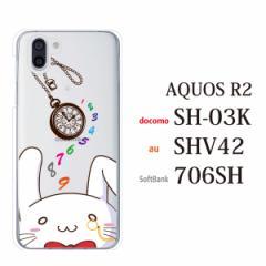 スマホケース aquos r2 ケース 706sh ケース アクオス スマホカバー  ブランド 携帯ケース 不思議の国のアリス 白兎 顔ちかシリ