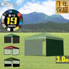 【お買得2枚組】テント タープ タープテント サイドシート 横幕 3.0m 300 タープテント専用サイドシート 2枚 2面 3.0m タープテント専用