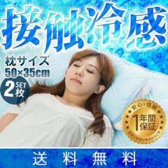 ひんやり 枕パッド 2枚セット 50 x 35cm 枕カバー サラサラ エクストリーム ソフトクール 涼感 ひんやり クール枕パッド 冷感 ひんやり