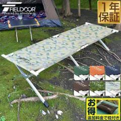 アウトドア 折りたたみ ベッド コット ベンチ レジャーコット 枕 ピロー チェア 椅子 イス キャンプ [約]190cm x 69cm x 40cm 荷物置き