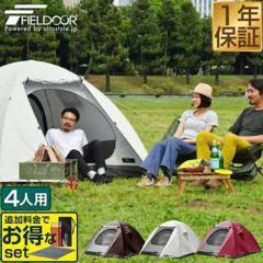 テント 4人用 ドームテント ドーム型 UVカット シルバーコーティング メッシュ フルクローズテント テント キャノピー インナーテント 簡