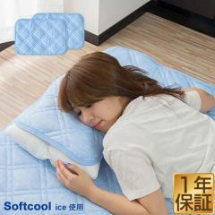 ひんやり 枕パッド 2枚セット 50 x 35cm 枕カバー サラサラ アイス ソフトクール 涼感 ひんやり クール枕パッド 冷感 ひんやり まくらカ