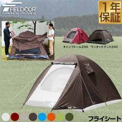 フライシート フィールドキャンプドーム200 / ワンタッチテント スクエア型 専用フライシート 張り替え スペア アウトドア キャンプ用品