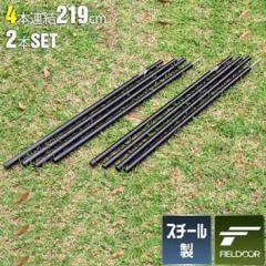 テントポール スチール製テントポール 2本セット 4本連結 214cm 直径 16mm 分割式 スチール サブポール タープポール キャノピー 用 ポー