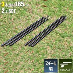 テントポール スチール製テントポール 2本セット 3本連結 160cm 直径 16mm 分割式 スチール サブポール タープポール キャノピー 用 ポー