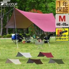 タープ テント タープテント ヘキサタープ Mサイズ 440 x 470cm 4 - 6人用 ポール アルミポール ヘキサゴンタープ 日よけ UVカット 高耐