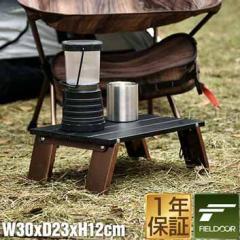 アウトドアテーブル 幅 30cm コンパクト アルミ製 軽量 折りたたみ ローテーブル レジャーテーブル 4枚 天板 折り畳み テーブル アウトド