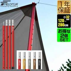 テントポール アルミ製テントポール 2本セット 直径 32mm 高さ120 - 280cm 8段階 高さ調整 アルミ サブポール タープポール キャノピー