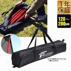 収納バッグ テントポール アルミ製テントポール 直径 32mm 高さ120 - 280cm 専用 収納バッグ バッグ 持ち運び アルミ サブポール タープ