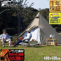 ワンポールテント 4人用 幅400cm ワンポール テント ティピーテントテント UVカット T/C ポリコットン ヘキサタープ ドームテント フルク