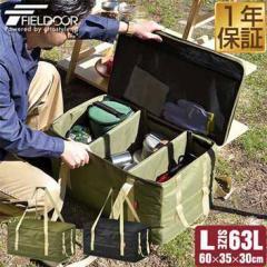 アウトドア ツールボックス Lサイズ 63L バッグ 折りたたみ 道具入れ 小物入れ トランク ボックス キャンプ 用具 収納 仕切り おしゃれ