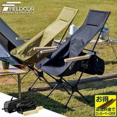 アウトドア チェア 肘掛け付き 軽量 折りたたみ ハイバック ポータブル アウトドアチェア キャンプチェア 折りたたみチェア キャンプ 椅