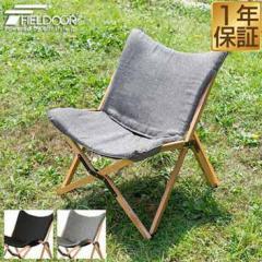 アウトドア チェア 折りたたみ キャンプ 椅子 軽量 チェア バタフライチェア 天然木 コンパクト アウトドア 折りたたみチェア キャンプ