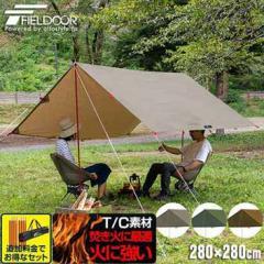 タープ テント タープテント ヘキサタープ スクエアタープ T/C ポリコットン 280 x 280cm 日よけ 撥水 防カビ 簡易テント コンパクト 収