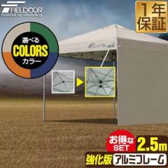 タープテント 2.5m 強化版 軽量 アルミ テント タープ サイドシート1枚付き 250 m ワンタッチ ワンタッチテント ワンタッチタープ UV加工