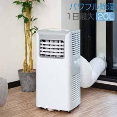 冷風扇 スポットクーラー 除湿機能付 タワー スリム 幅31cm ボックス冷風扇 冷風 送風モード 除湿モード おやすみ タイマー リモコン 風