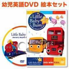 リトルベイビーバム 英語 DVD 絵本 Little Baby Bum DVD with えほん 正規販売店 英語絵本 歌詞 幼児 2歳 3歳 4歳 5歳 子供 幼児英語 英