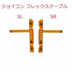 ニンテンドースイッチ ジョイコン SL SRボタン フレックスケーブル 修理用パーツ