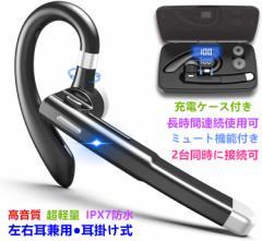 ワイヤレス イヤホン Bluetooth 5.0 ワイヤレスイヤホン 耳掛け型 ヘッドセット 片耳 高音質 iphone マイク内蔵 左右耳兼用 yyk
