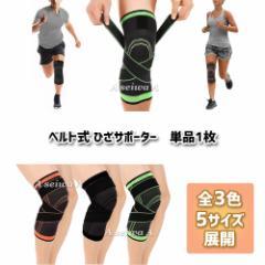 ベルト式 ひざサポーター 膝用 左右兼用 ダブルベルト 1枚 全3色 5サイズ