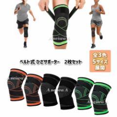 ベルト式 ひざサポーター 膝用 左右兼用 ダブルベルト 2枚セット 全3色 5サイズ