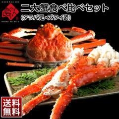お歳暮 ギフト タラバ・ズワイを食べつくし!豪華二大蟹セット【送料無料】