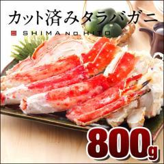 【解凍するだけ殻剥き不要!】タラバガニ 特大蟹脚 800g(2〜3人前)冷凍 カット済みなので解凍後、すぐ食べられます。