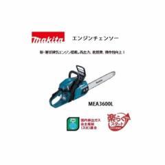 送料無料【マキタ】エンジンチェンソー ガイドバー長400mm 排気量35.2mL MEA3600L