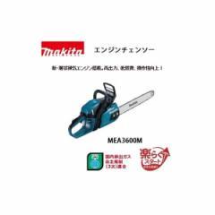 送料無料【マキタ】エンジンチェンソー ガイドバー長350mm 排気量35.2mL MEA3600M