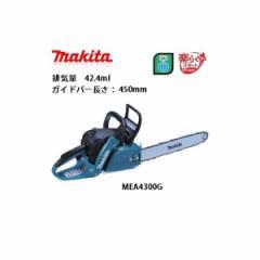送料無料【マキタ】エンジンチェンソー ガイドバー長450mm 排気量42.4mL MEA4300G