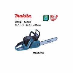 送料無料【マキタ】エンジンチェンソー ガイドバー長400mm 排気量42.4mL MEA4300L