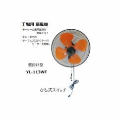 在庫有 壁掛け型 工場扇 YL-113WF 大型工場用扇風機 工業扇