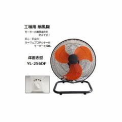 在庫有 床置き型 工場扇 YL-256DF 大型工場用扇風機 工業扇