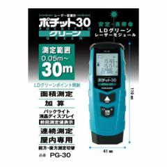 山真 レーザー距離計 ポチット30 PG-30 測定範囲0.05〜30m LDグリーンポイント照射 面積測定 加算 屋内専用 YAMASHIN