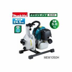 送料無料【マキタ】エンジンポンプ 清水専用 4ストローク 排気量24.5ml MEW1050H