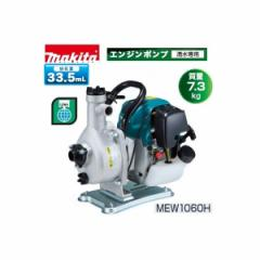 送料無料【マキタ】エンジンポンプ 清水専用 4ストローク 排気量33.5ml MEW1060H