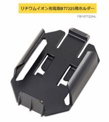 タジマ リチウムイオン充電池BT7225用ホルダー FBP-BT7225HL 製品重量33g BT7225専用リチウムイオン充電池ホルダー 風雅ボディ2 TJMデザ