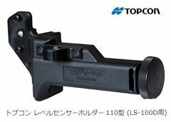 トプコン レベルセンサーホルダー 110型 HOLDER-110 (LS-100D用) RL-H5A専用受光器ホルダー 日本正規品 TOPCON セット品をバラした商品で